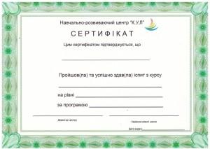 Сертификат по окончанию курса