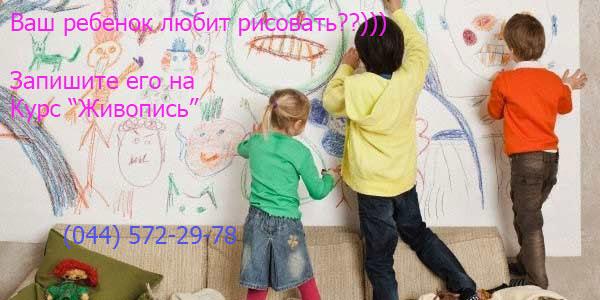 курсы рисования для детей на Позняках