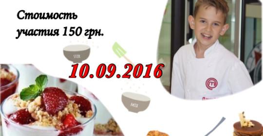 Мастер-класс «Творожный десерт» для детей